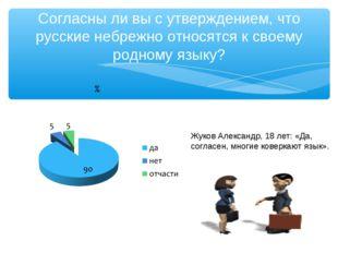Согласны ли вы с утверждением, что русские небрежно относятся к своему родном