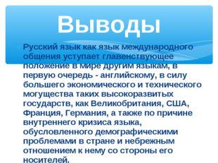 Русский язык как язык международного общения уступает главенствующее положени