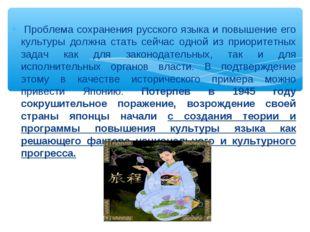 Проблема сохранения русского языка и повышение его культуры должна стать сей