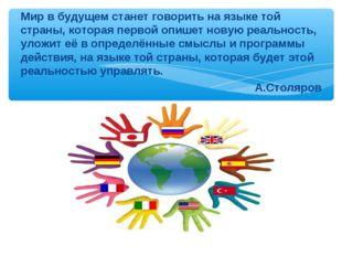 Мир в будущем станет говорить на языке той страны, которая первой опишет нову