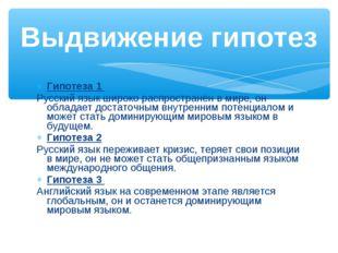 Гипотеза 1 Русский язык широко распространён в мире, он обладает достаточным