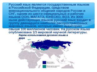 Русский язык является государственным языком в Российской Федерации, средство