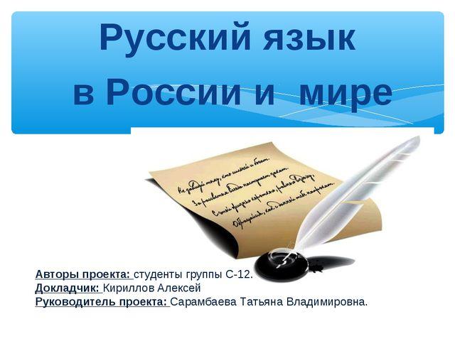 Русскийязык вРоссии и мире Авторы проекта: студенты группы С-12. Докладчи...