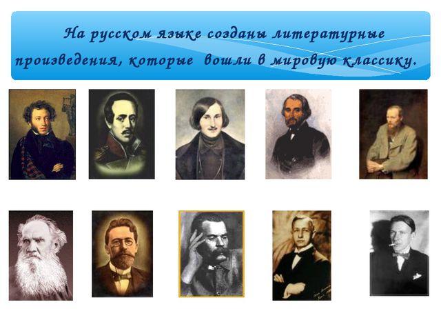 На русском языке созданы литературные произведения, которые вошли в мировую...