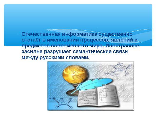 Отечественная информатика существенно отстаёт в именовании процессов, явлений...