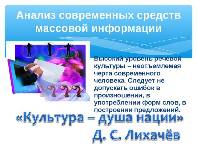 Высокий уровень речевой культуры – неотъемлемая черта современного человека....