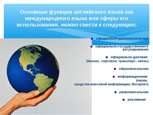 официально-дипломатическая официально-государственного регулирования официал...