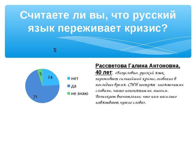 Считаете ли вы, что русский язык переживает кризис? Рассветова Галина Антонов...