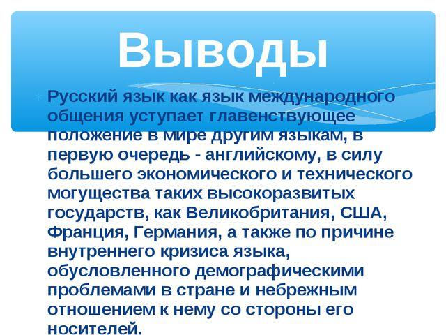Русский язык как язык международного общения уступает главенствующее положени...