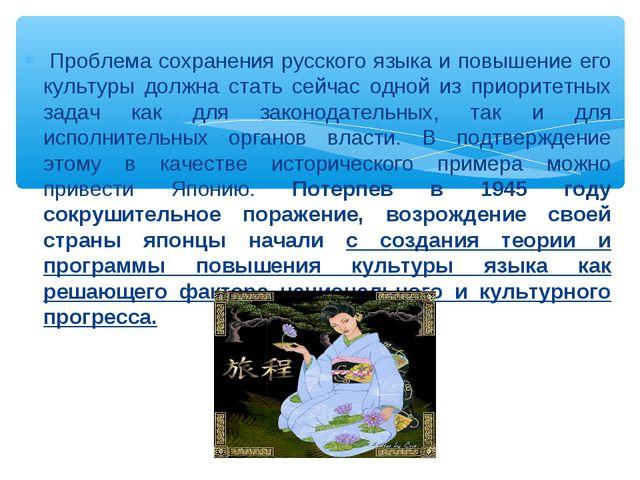 Проблема сохранения русского языка и повышение его культуры должна стать сей...