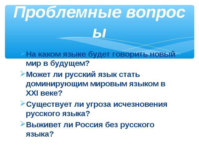 На каком языке будет говорить новый мир в будущем? Может ли русский язык стат...