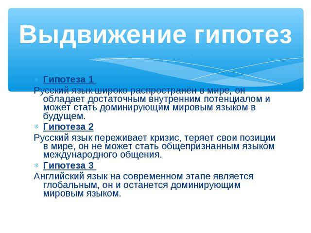 Гипотеза 1 Русский язык широко распространён в мире, он обладает достаточным...