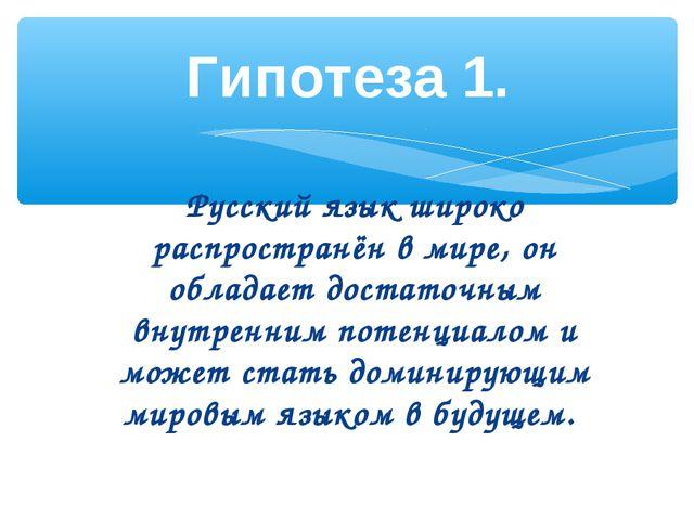 Русский язык широко распространён в мире, он обладает достаточным внутренним...