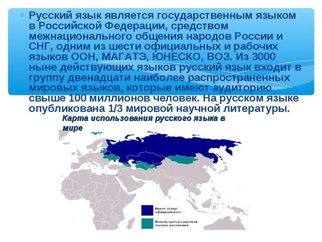 Русский язык является государственным языком в Российской Федерации, средство...