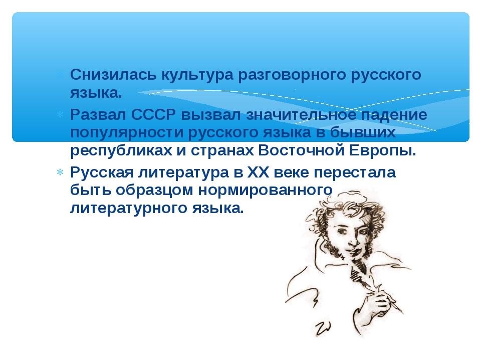 Снизилась культура разговорного русского языка. Развал СССР вызвал значительн...