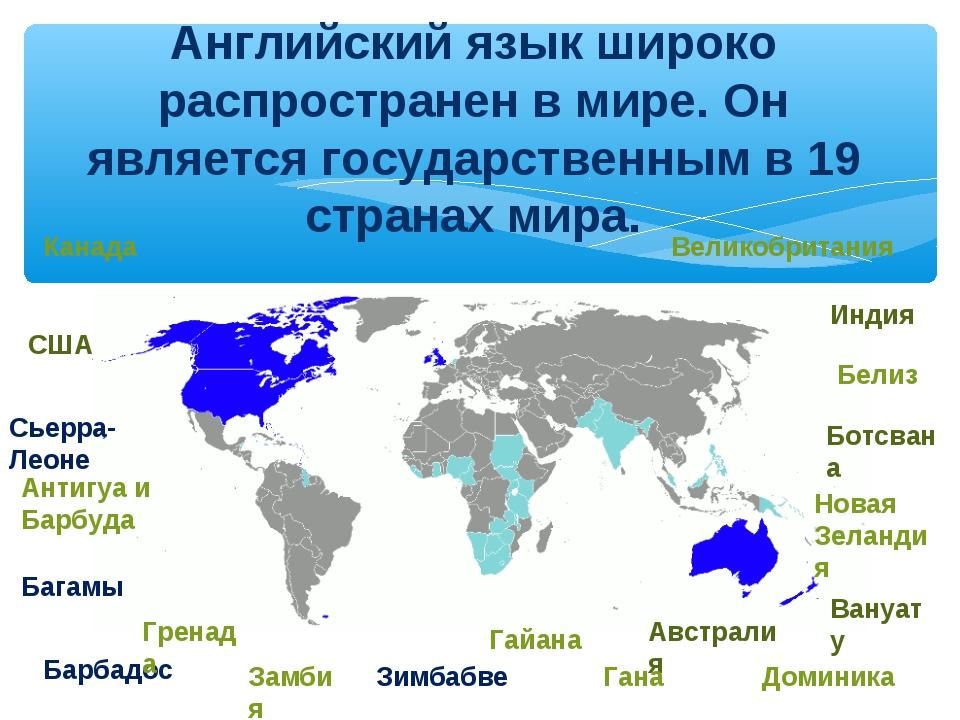 Английский язык широко распространен в мире. Он является государственным в 19...