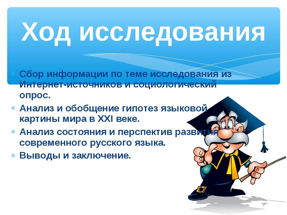 Сбор информации по теме исследования из Интернет-источников и социологический...