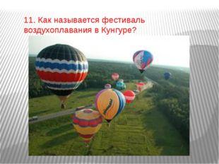 11. Как называется фестиваль воздухоплавания в Кунгуре?