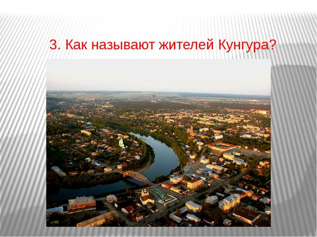 3. Как называют жителей Кунгура?