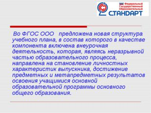 Во ФГОС ООО предложена новая структура учебного плана, в состав которого в к