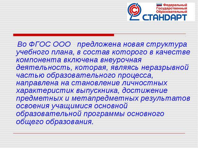 Во ФГОС ООО предложена новая структура учебного плана, в состав которого в к...