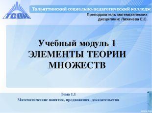 Учебный модуль 1 ЭЛЕМЕНТЫ ТЕОРИИ МНОЖЕСТВ Тема 1.1 Математические понятия, пр