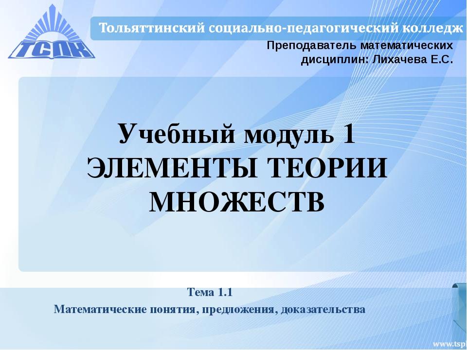 Учебный модуль 1 ЭЛЕМЕНТЫ ТЕОРИИ МНОЖЕСТВ Тема 1.1 Математические понятия, пр...