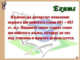 Языковеды датируют появление первого английского слова 601 – 603 гг. н.э. На