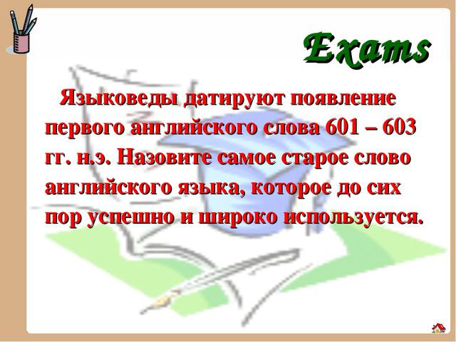 Языковеды датируют появление первого английского слова 601 – 603 гг. н.э. На...