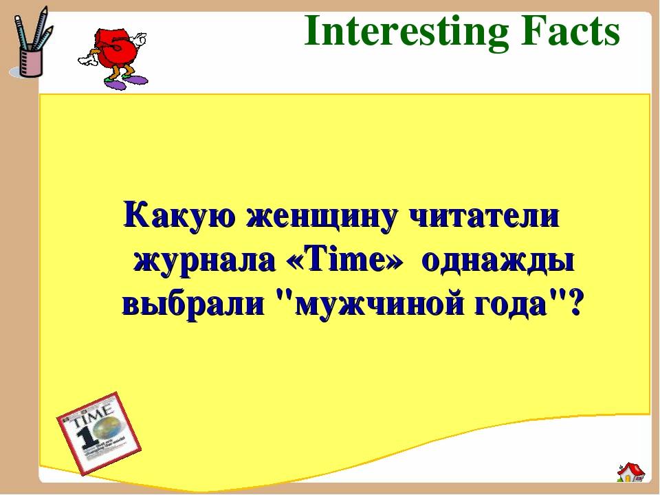 """Какую женщину читатели журнала «Time» однажды выбрали """"мужчиной года""""? Inter..."""