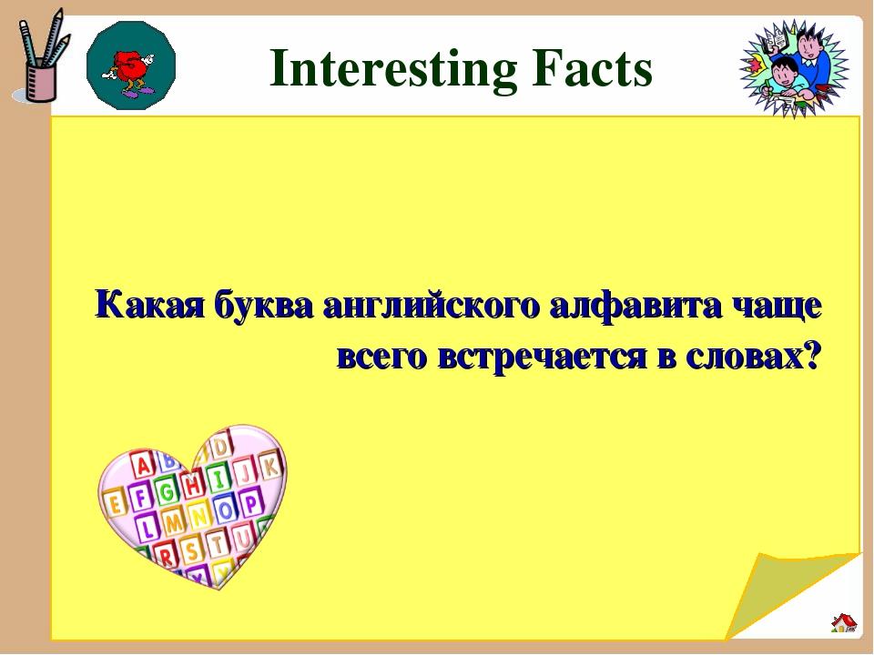 Interesting Facts Какая буква английского алфавита чаще всего встречается в...