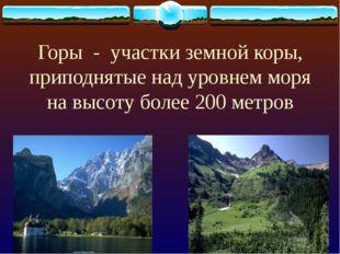 горы СКЛОН, ПОДОШВА, ВЕРШИНА
