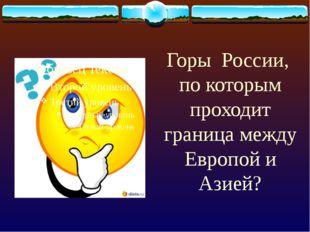 Правильно! Уральские горы
