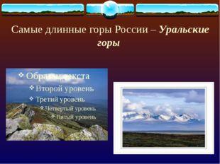 Самые высокие горы России – Кавказские горы