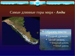 1 РЯД 1)Найти соответствие между горами и материком, показать его стрелками.