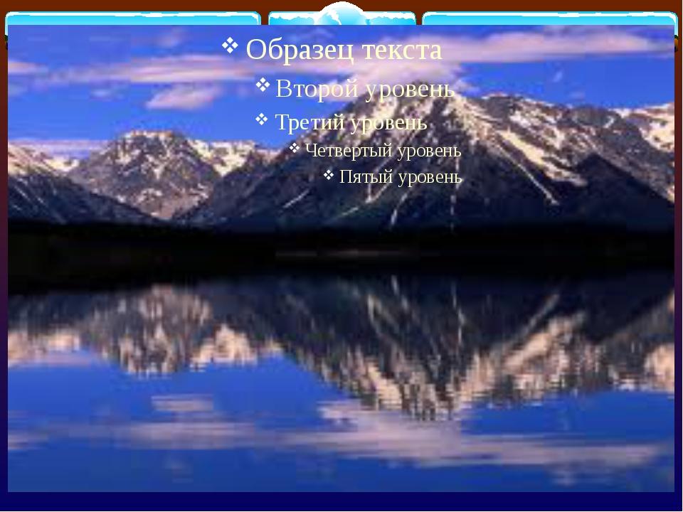 Горы - участки земной коры, приподнятые над уровнем моря на высоту более 200...