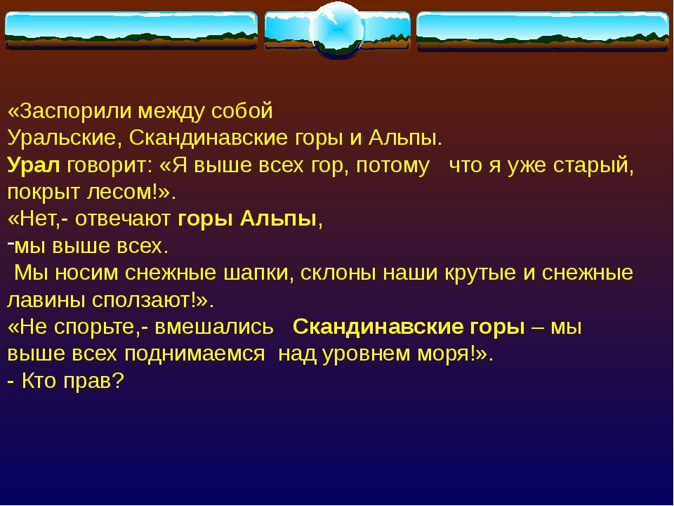 Кордильеры, Анды, Большой Кавказ, Аппалачи, Алтай, Альпы, Скандинавские, Быр...