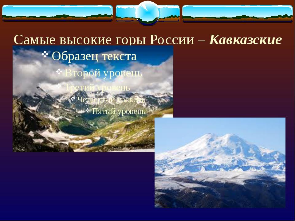 Самые длинные горы мира - Анды