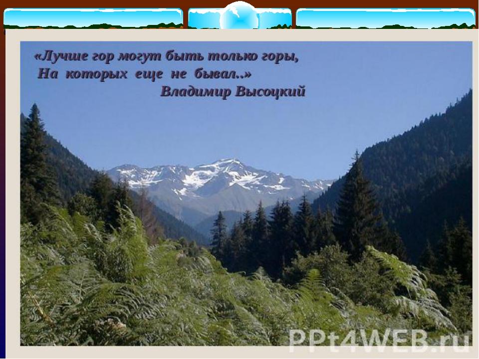 Какие слова ассоциируются со словом горы? Впишите по одному слову в каждый с...
