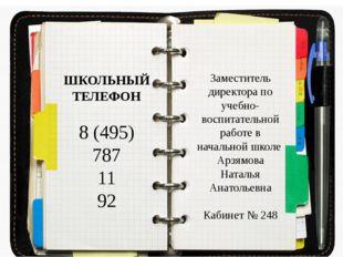 ШКОЛЬНЫЙ ТЕЛЕФОН 8 (495) 787 11 92 Заместитель директора по учебно-воспитате