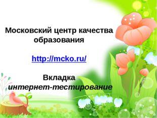 Московский центр качества образования http://mcko.ru/ Вкладка интернет-тестир