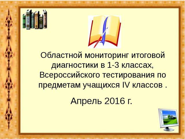 Областной мониторинг итоговой диагностики в 1-3 классах, Всероссийского тест...