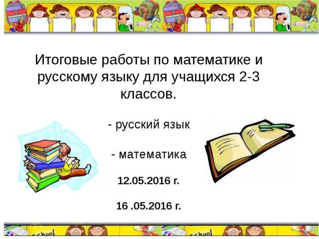 Итоговые работы по математике и русскому языку для учащихся 2-3 классов. - р...