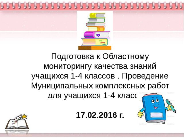Подготовка к Областному мониторингу качества знаний учащихся 1-4 классов . П...