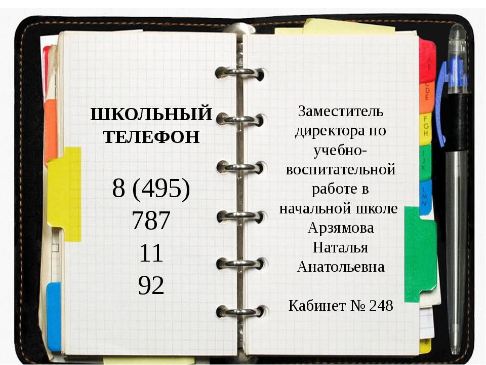 ШКОЛЬНЫЙ ТЕЛЕФОН 8 (495) 787 11 92 Заместитель директора по учебно-воспитате...