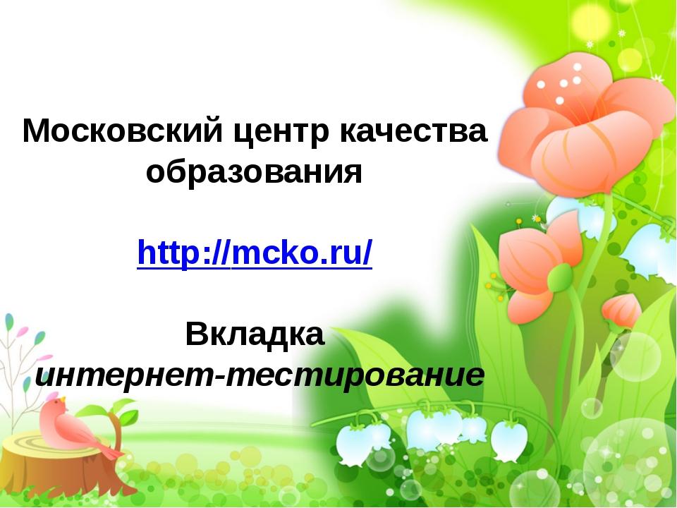 Московский центр качества образования http://mcko.ru/ Вкладка интернет-тестир...