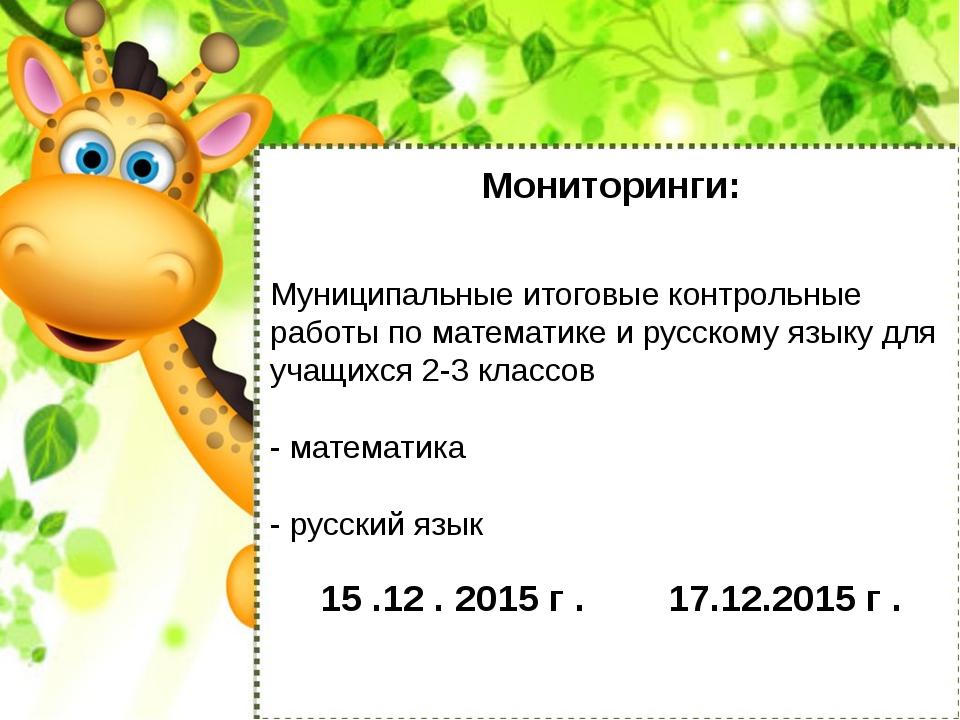 Мониторинги: Муниципальные итоговые контрольные работы по математике и русско...