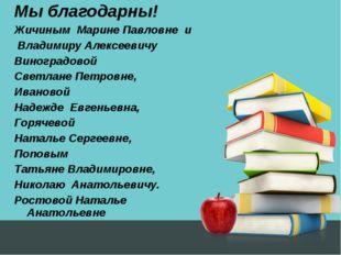 Мы благодарны! Жичиным Марине Павловне и Владимиру Алексеевичу Виноградовой С
