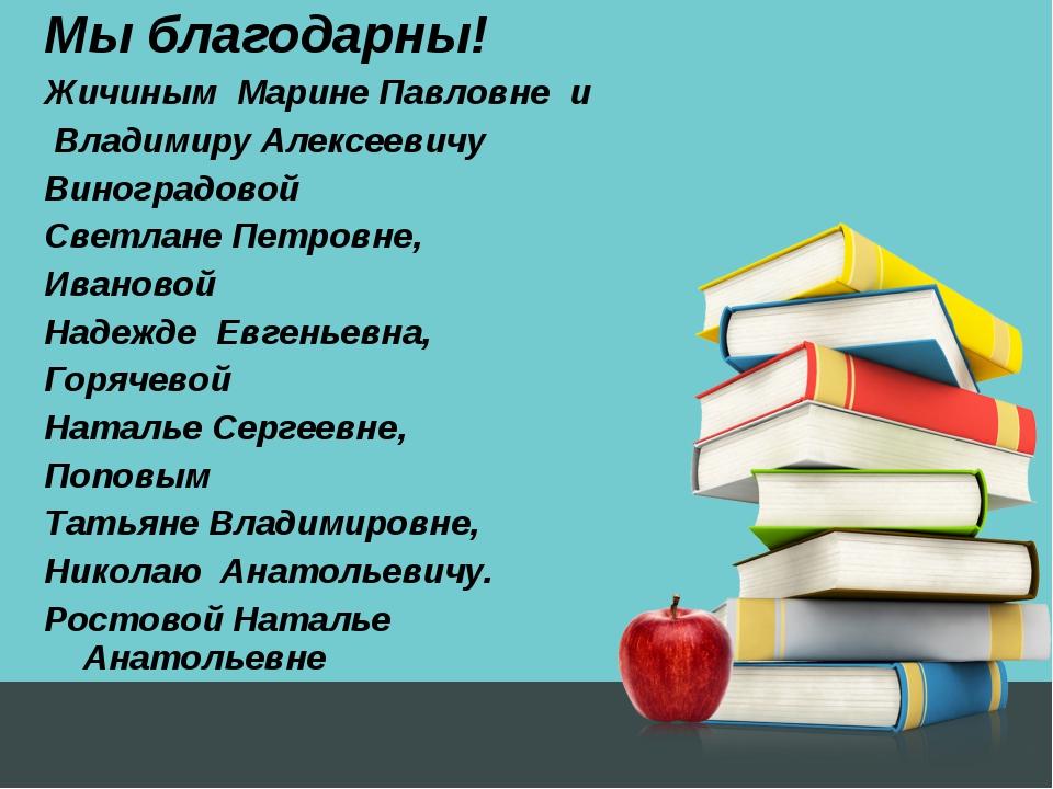 Мы благодарны! Жичиным Марине Павловне и Владимиру Алексеевичу Виноградовой С...