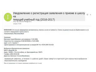 Уведомление о регистрация заявления о приеме в школу на текущий учебный год (